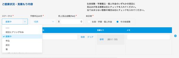 顧客データベースフォーム