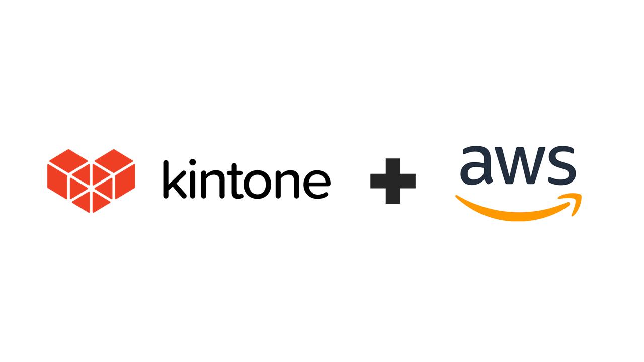 kintone_amazonwebservices
